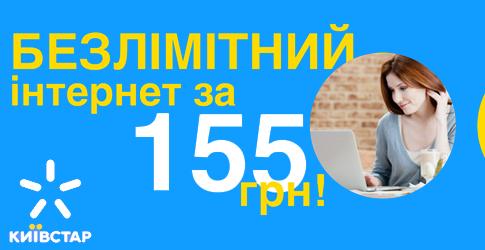 Киевстар Безлимит за 155 грн/мес